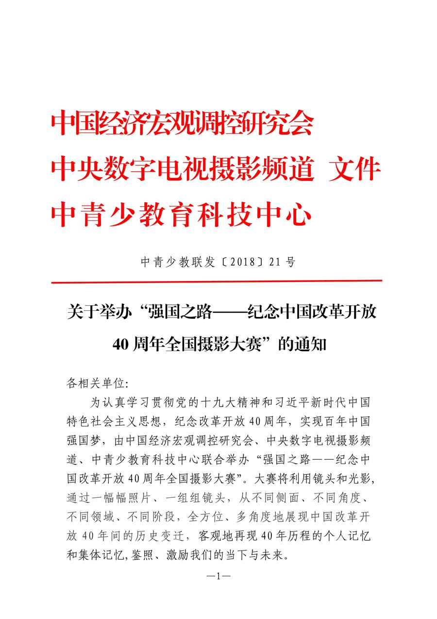 """关于举办""""强国之路——纪念中国改革开放 40周年全国摄影大赛""""的通知"""